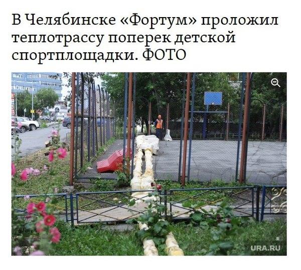 Когда местность не подходит под твои чертежи И так сойдет, Челябинск, Теплотрасса, Длиннопост