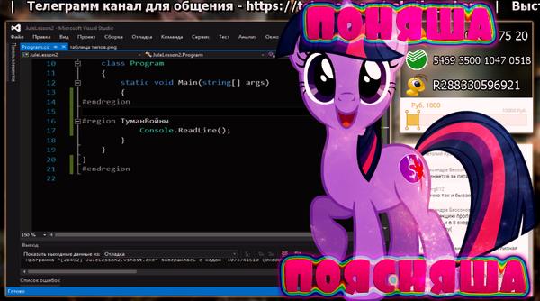 Как я собираюсь месяц обучать всех желающих программированию #4 CSharp, Программирование, My little pony, Видео