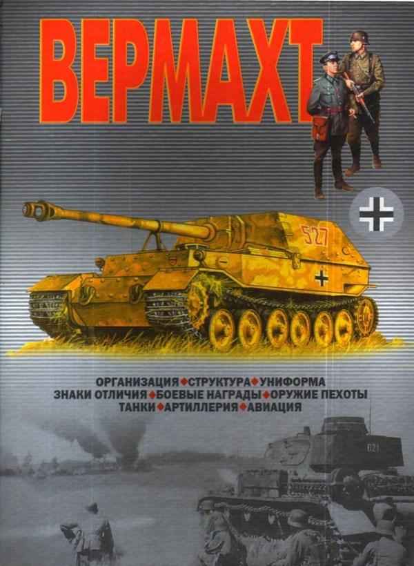 Книга оружие вермахта скачать