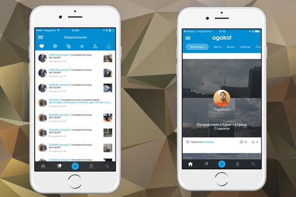 Казалось бы, что нового можно придумать про фотки? Оказывается, можно! Обзор, Iphone, Agakat, Приложение, Путешествия, Реклама, Фото, Instagram, Длиннопост