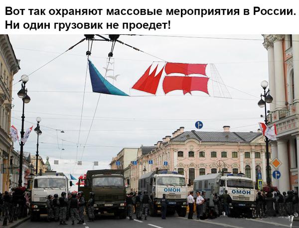 И это правильно Ницца, Полиция, Омон, Теракт, Санкт-Петербург