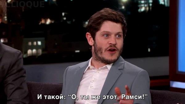 Рамси Игра престолов, Рамси Болтон, Иван Реон, Интервью, Clique, Длиннопост