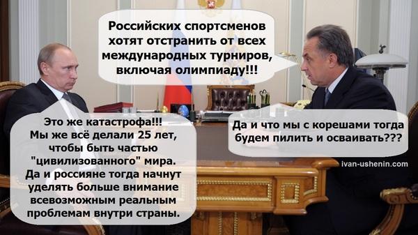 Почему я поддерживаю отстранение современных российских спортсменов от всех международных турниров? Спорт, Мутко, Политика, Олимпиада, Длиннопост
