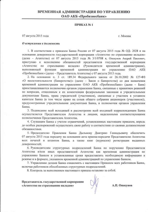 центрабанк Перебитые платежки работа АСВ задним числом часть 4 АСВ Центральный банк легализация
