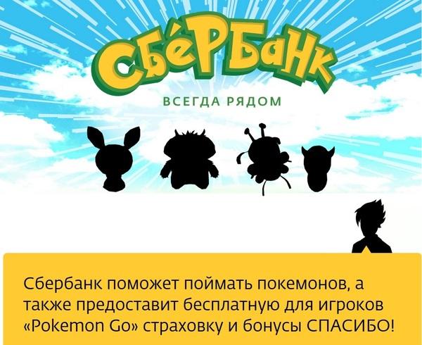 Сбербанк GO Серьезно, Сбербанкgo, Pokemon GO