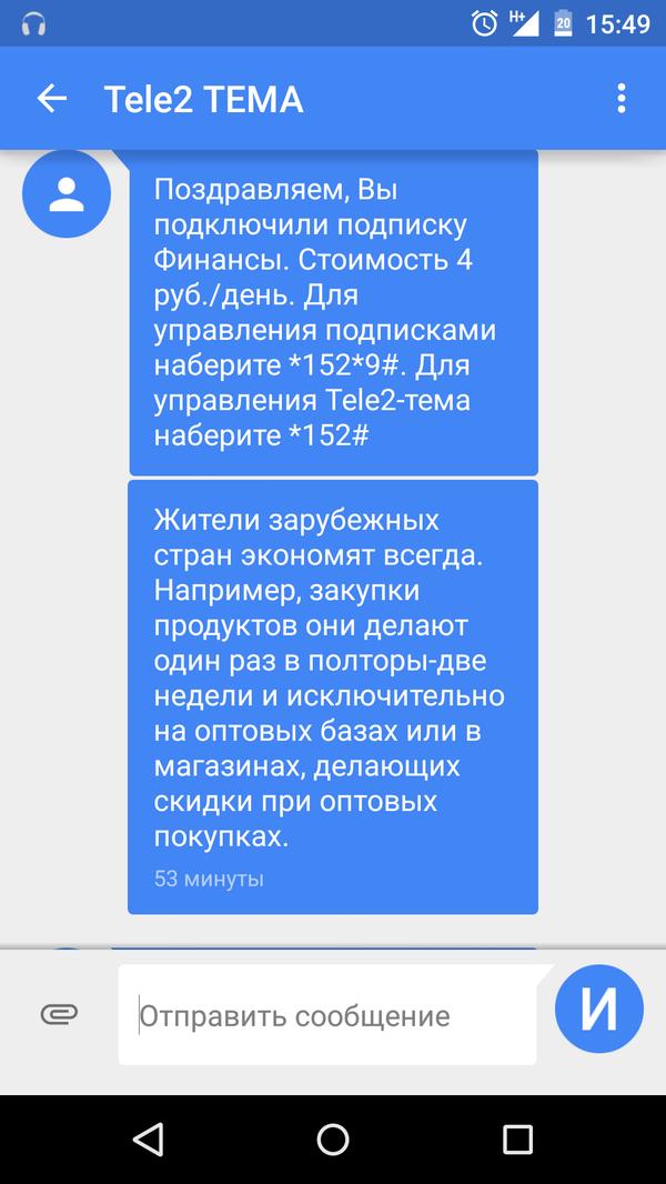 """О TELE2, или """"вы сами подключили эту услугу"""" теле2, мошенники, мобильные подписки, длиннопост"""