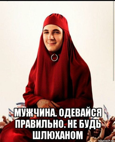 Не провоцируй и не развращай женщин!