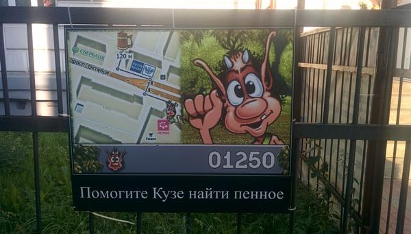 Местный зазывала (не реклама) Фото, Моёфото, Моё, Даша-Следопыт, Кузя, Пиво, Ярославль