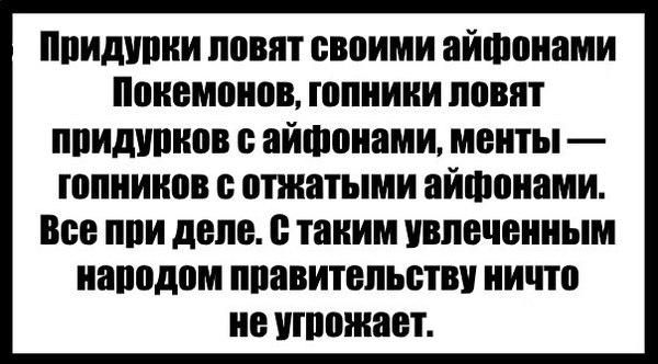 Покемон Го по-русски Прикол, Покемоны