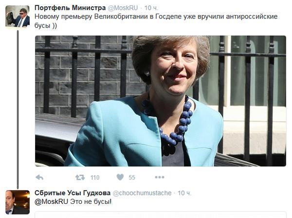 Это не бусы Великобритания, Политика, премьер, Бусы, twitter