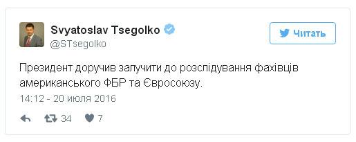 Пётр Порошенко поручил привлечь к расследованию убийства Шеремета ФБР Украина, Полиция, Шеремет, Политика, Убийство