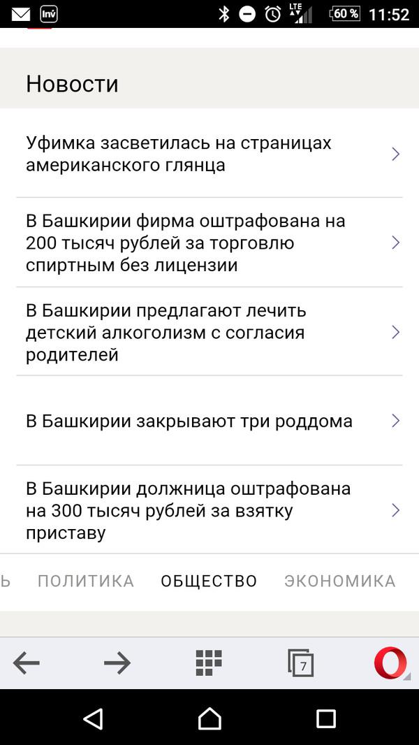 Насыщенная жизнь Башкирии Башкортостан, яндекс, новости, джекпот