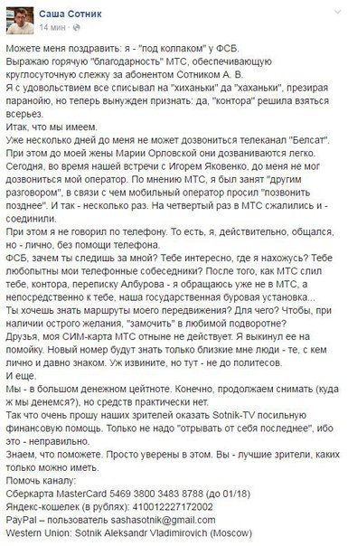Есть пострадавший от пакета Яровой пакет яровой, Саша Сотник, пакет, ФСБ, МТС, Дайте денег