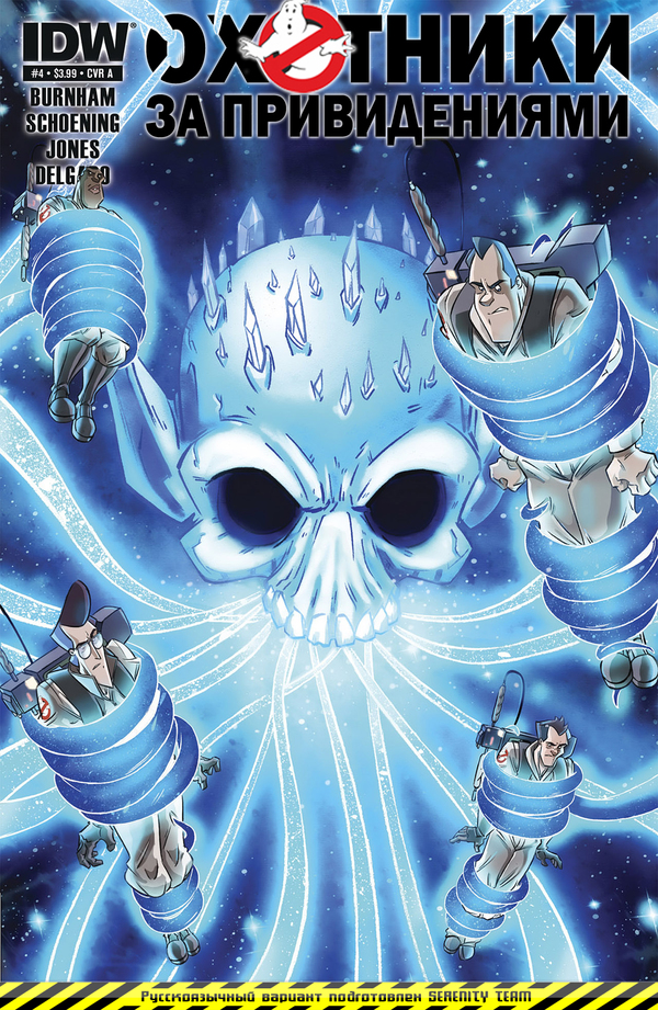 Комикс:  Ghostbusters vol. 1 - 04 (рус) Охотники за привидениями, Комиксы, IDW