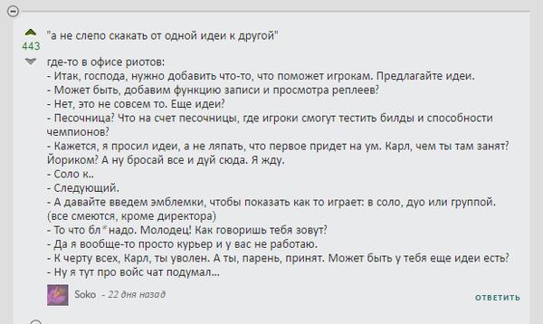 Наткнулся тут на комментарий к ответу Риотов по поводу планов на развитие игры... League of Legends, LOL, RITO PLS, Комментарии