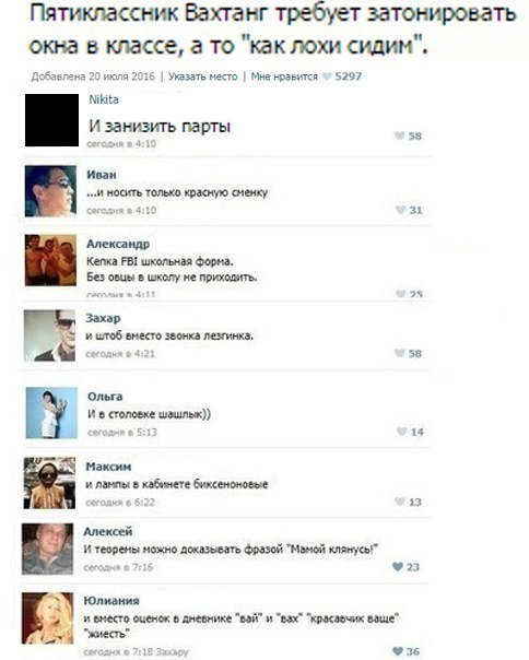 Пятиклассник Вахтанг.
