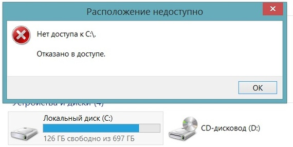 Нет доступа к дисководу е отказано в доступе