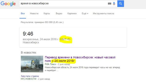 """В Новосибирске сегодня """"А это по новому времени или по старому?"""""""