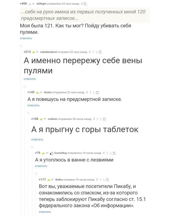 Пикабу о [РОСКОМНАДЗОР]