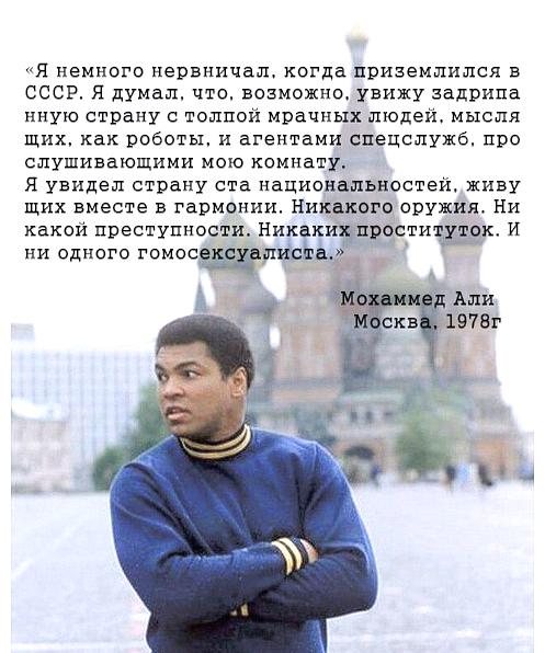 Али. Тур в СССР