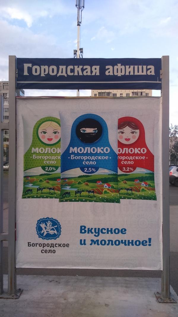 Толерантненько Плакат, Маркер, Шутка, Вандализм, Фото, Теги явно не мое