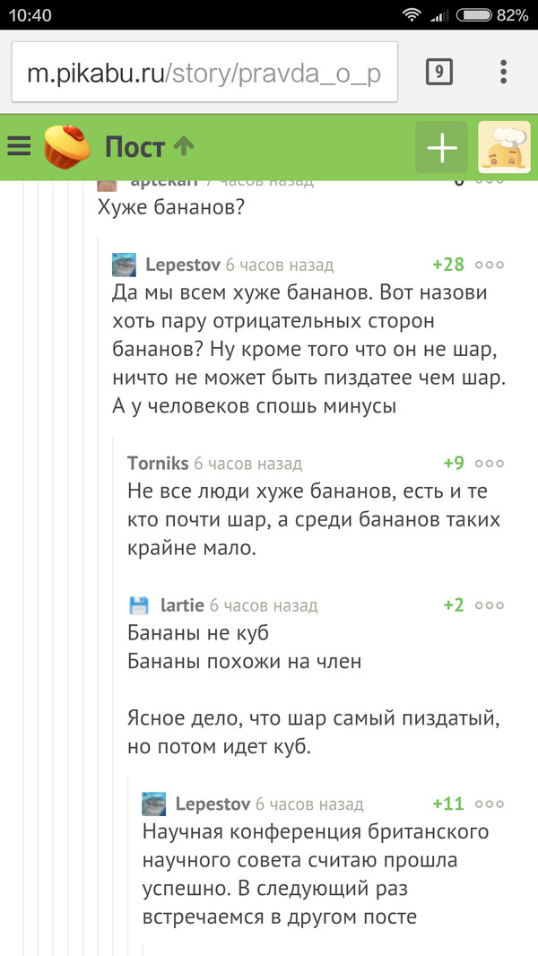 Опять эти комментарии)