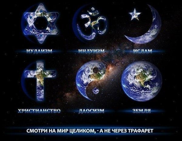 Это уже не смешно... Религия, Оскорбление, Чувства, Вера, Тюрьма, Маразм, Логика, Наука