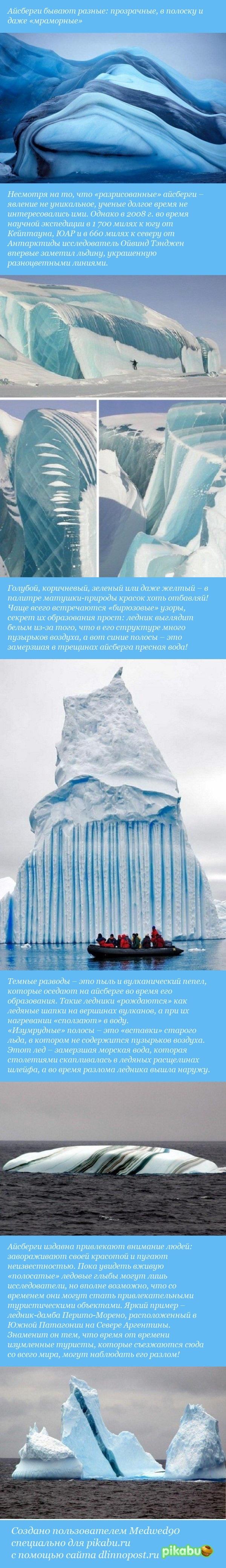 """""""Ледяной горою айсберг..."""" Оказывается, айсберги - это не всегда обычная белая глыба льда. Вот такую красоту создает матушка-природа! Айсберг, Природа, Красота, Необычное, Интернет, Длиннопост"""