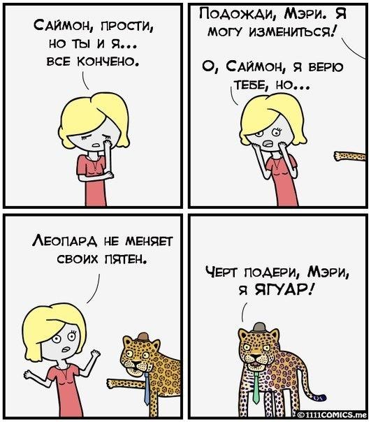 Ягуары быстрые животные.