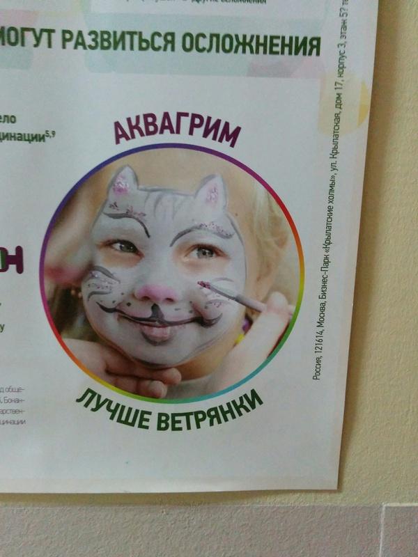 И правда...( Плакат в детской поликлинике)