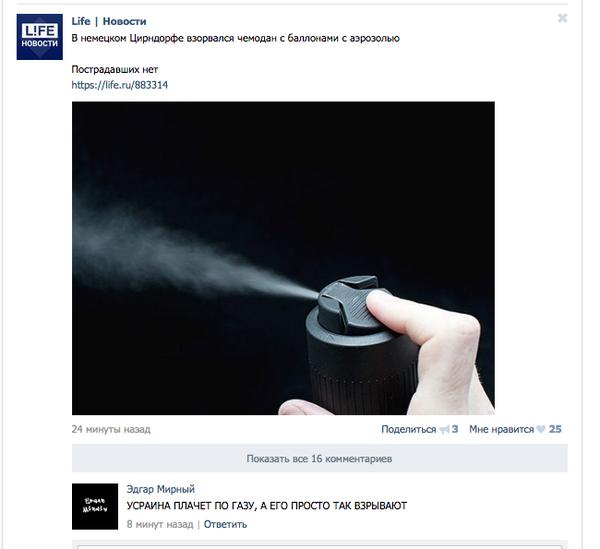 Комментарии такие комментарии... Комментарии, Украина, Газ, ВКонтакте