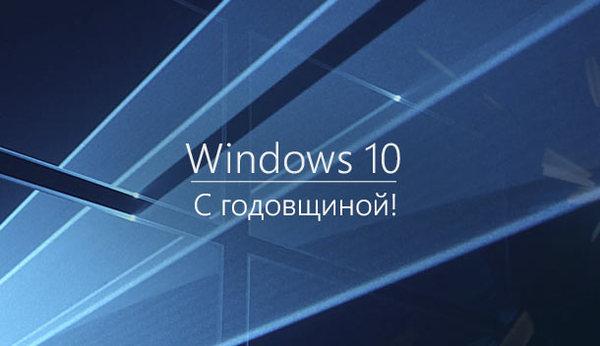 С годовщиной Windows 10! Windows 10, Windows, Microsoft, Гифка