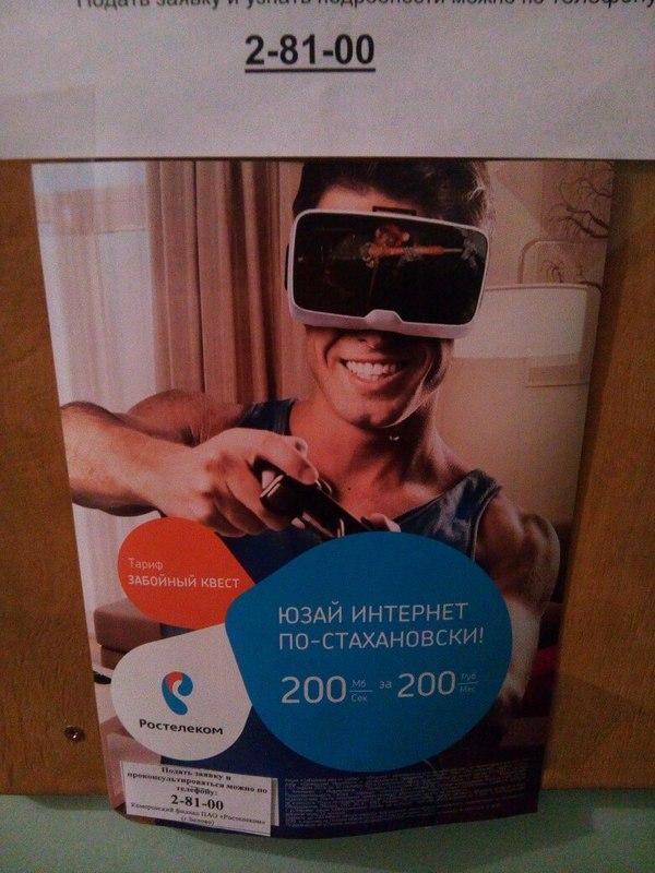 Реклама в Кузбассе Кузбасс, Шахта, Очки виртуальной реальности, Длиннопост