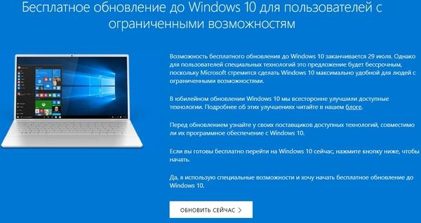 Переход на Windows 10 после окончания срока перехода Windows, Windows 10, Microsoft, Центр обновления Windows, Новости, Текст