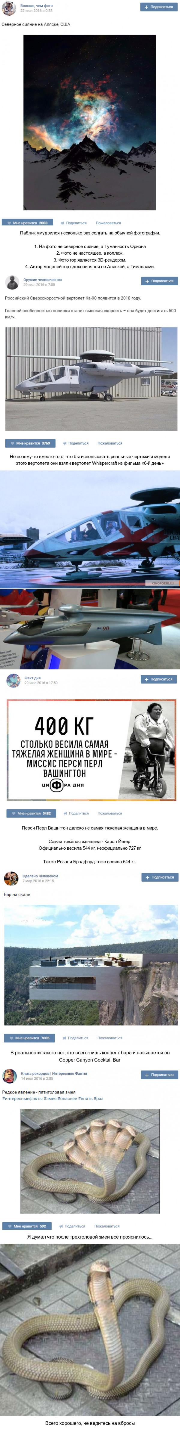 StopFake #27 стопфейк, ВКонтакте, опровержение, баян, не авторский контент, длиннопост