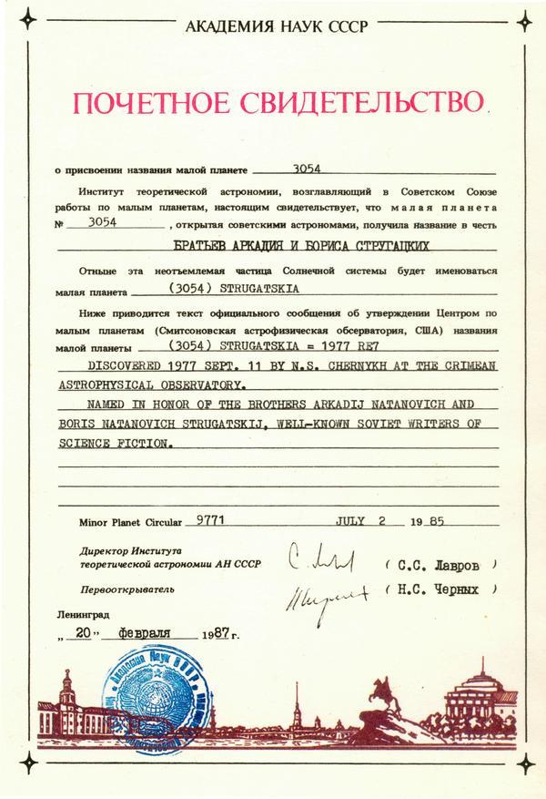 Астероид, названный в честь братьев Стругацких Стругацкие, Астрономия, Астероид, Открытие, Наука