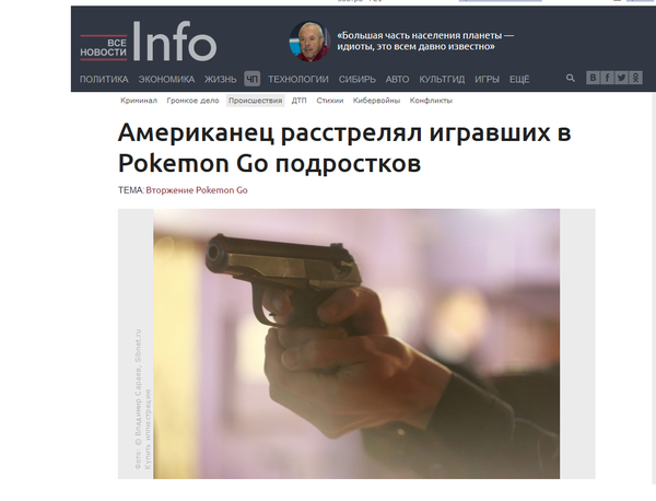 Мастера заголовков журналисты, расстрел, покемоны