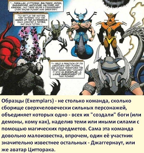 Смотреть джаггернаут супергероя жопа