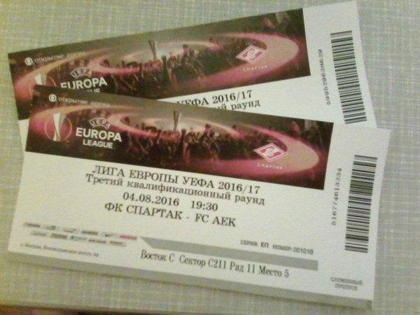 Билеты на футбольный матч Футбол, Uefa, Билет, Халява