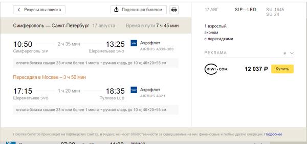 Цена немножко изменилась Самолет, Билет, Цены