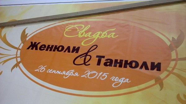 Свадба Женюли и Танюли Свадьба, Дизайн, Грамотеи
