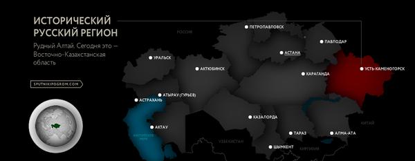 Русская земля Казахстана: Рудный Алтай Россия, Казахстан, История, Политика, Спутник и погром, Длиннопост