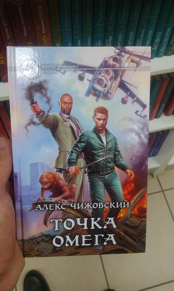 Удачная обложка Черный властелин, Российская фантастика, Книги