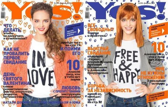 Выдержки их советских журналов о сексе