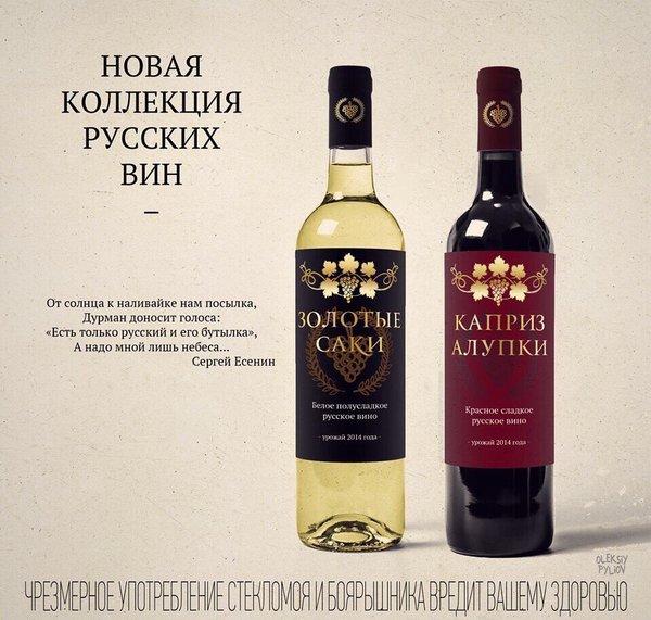 Новая коллекция русских вин