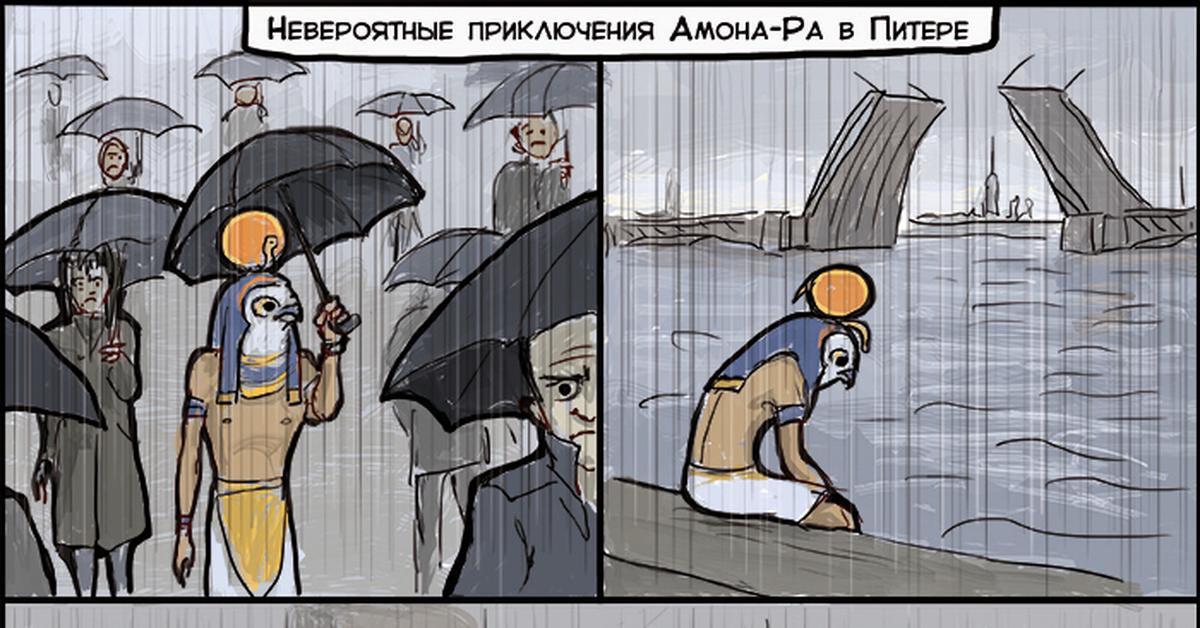 косвенным дождь в питере картинки смешные сколько позитива