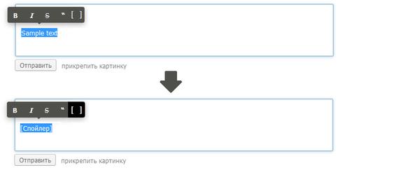 Возможность скрывать часть текста комментария как спойлер текст, предложение, пикабу, оформление