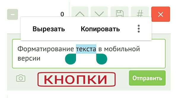 Кнопки форматирования текста в мобильной версии Текст, Редактирование, Форматирование текста, Мобильная версия