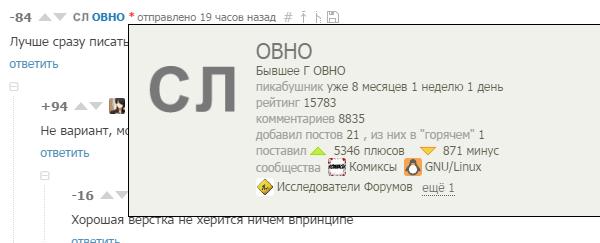Информер с данными пользователя при наведении курсора на ник пикабу, юзерскрипт, информер, заметки