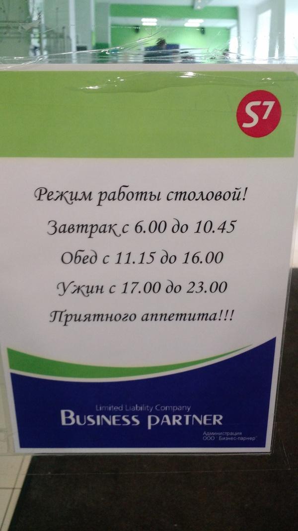 Для тех, кто хочет недорого покушать: опять о столовой в Домодедово Столовая, Аэропорт Домодедово, Домодедово